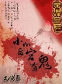 灵媒皇后:小心后宫有鬼