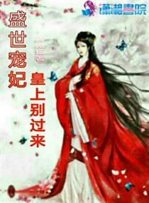 盛世宠妃:皇上别过来