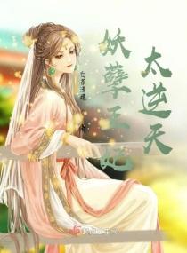 妖孽王妃太逆天