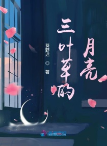 三叶草的月亮