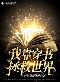 我靠穿书拯救世界